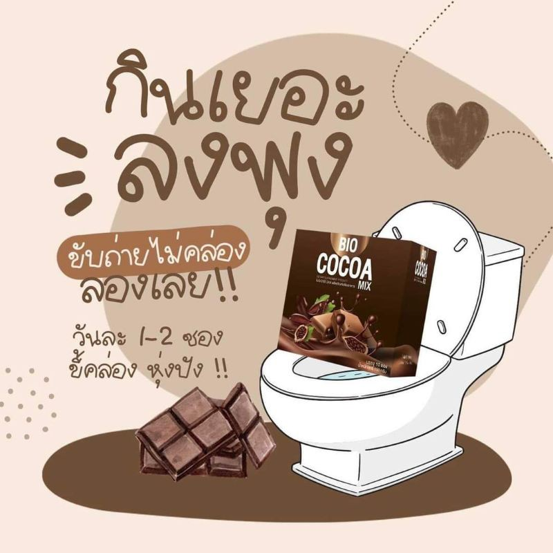 ❗🌰Bio cocoa mix🌰❗khunchan ซื้อ1แถม2🔥