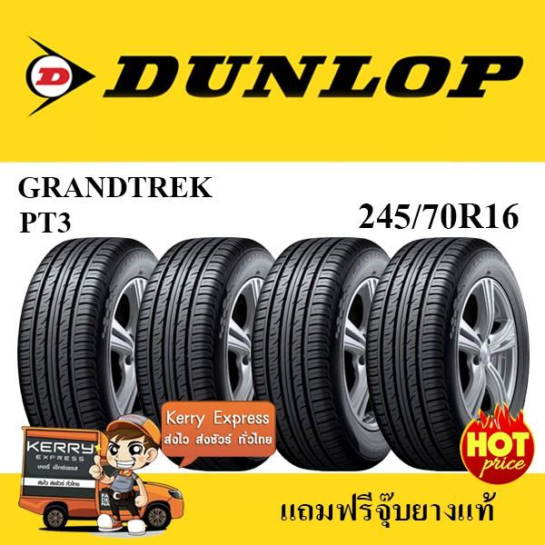 245/70R16 Dunlop PT3 ชุดยาง (แถมฟรีจุ๊บยางแท้)