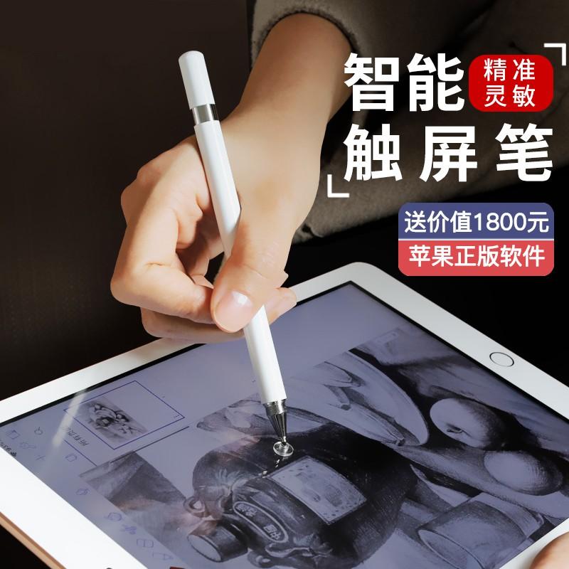 ปากกาส ไตลัสสําหรับ Ipad Applepencil