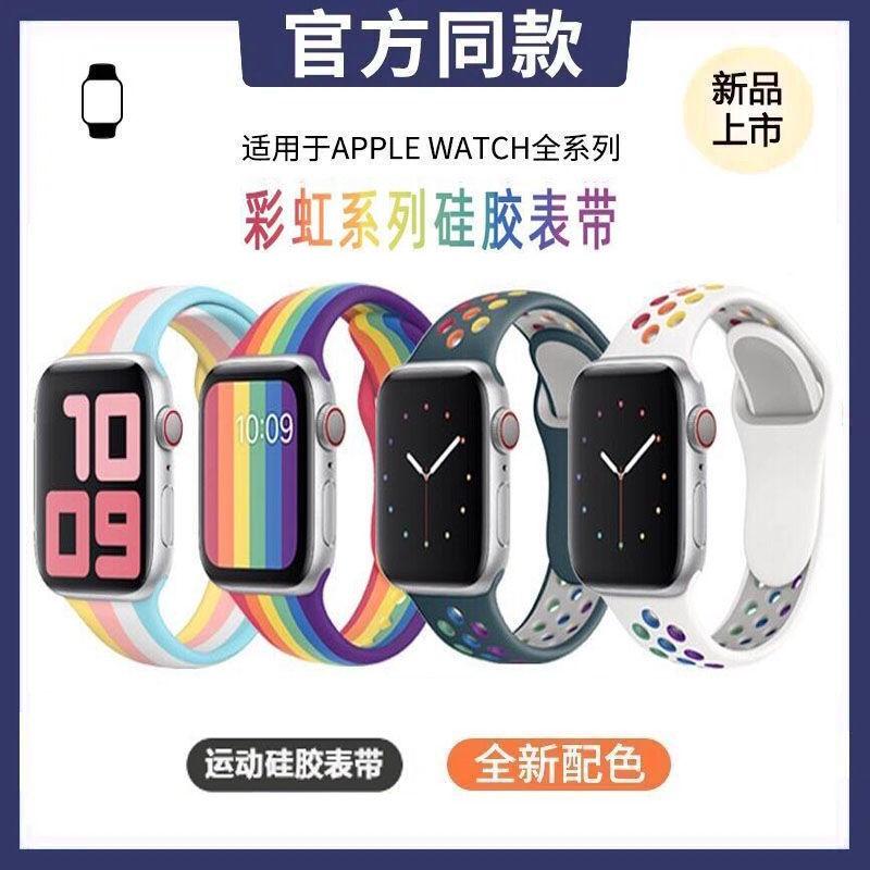 {ขายส่ง} สาย applewatch►✽☞สาย Applewatch สายนาฬิกา iwatch สายรุ่น S6/5/4/3/2/1 รุ่น SE สายนาฬิกา Rainbow Apple