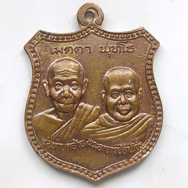 เหรียญเมตตา พุทโธ พ่อท่านคล้าย หลวงพ่อจำเนียร วัดถ้ำเสือ จ.กระบี่ ปี 2539 เนื้อทองแดง