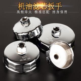 Steel Machine Filter Wrench Filter Element Oil Grid Wrench Filter Cap Wrench Auto Protection Tool Cap Oil Filter