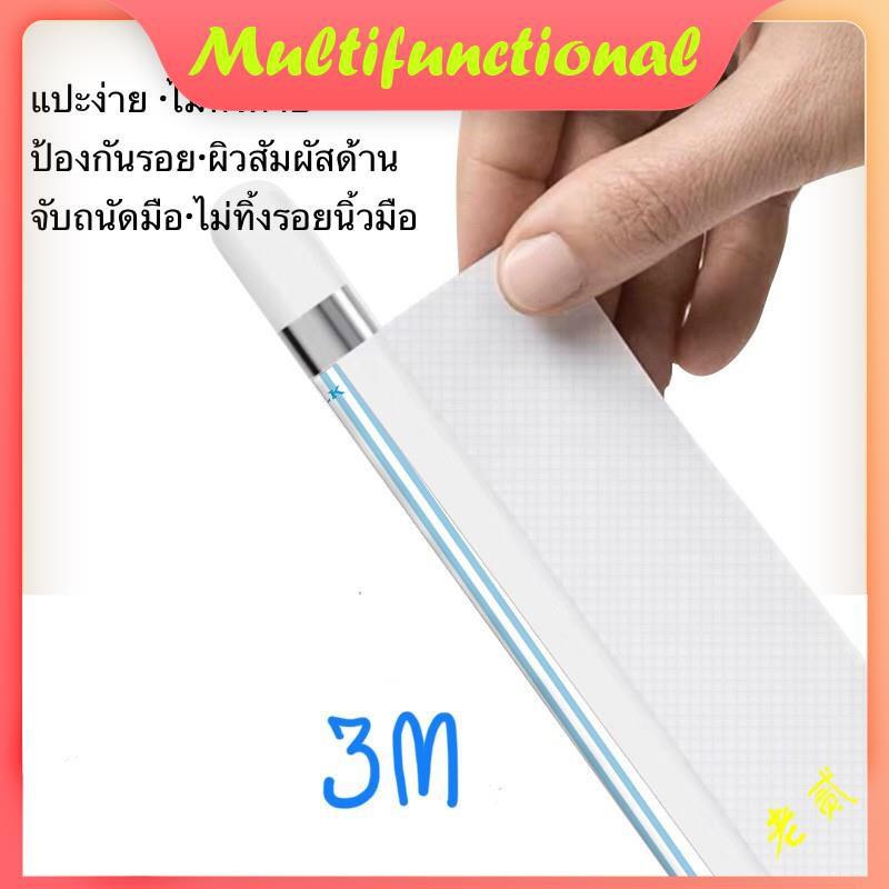 จุดประเทศไทย ♣สติ๊กเกอร์ปากกาสำหรับ Apple Pencil รุ่น1&2 sticker apple pencil กันรอยขีดข่วน ถนอมปากกา กาว3M ไม่ทิ้งคราบ