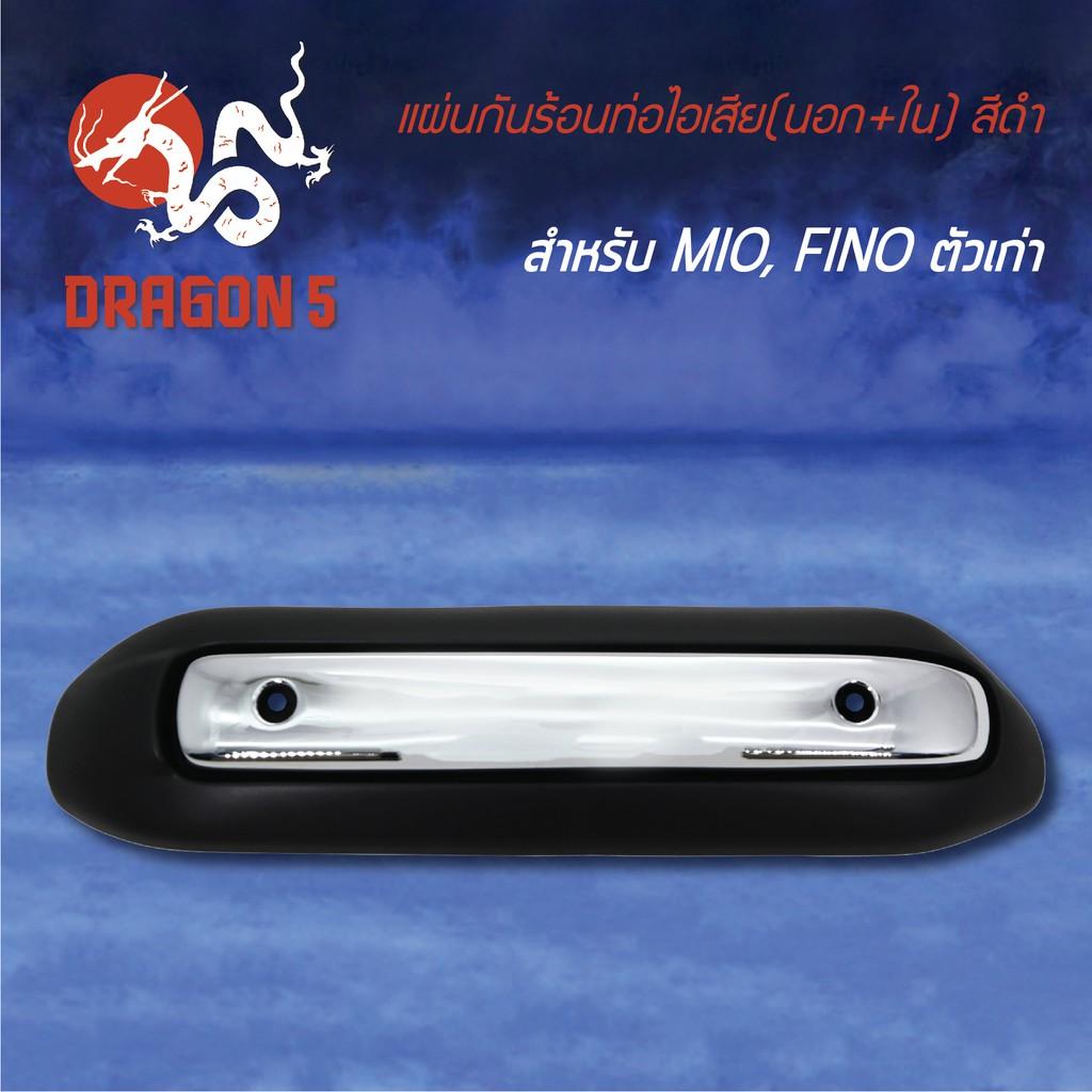 กันร้อนท่อไอเสีย กันร้อนMIOเก่า, FINOตัวเก่า (นอก+ใน) ฝาครอบกันร้อนท่อ MIO,FINO3620-230-ZBLS HMA