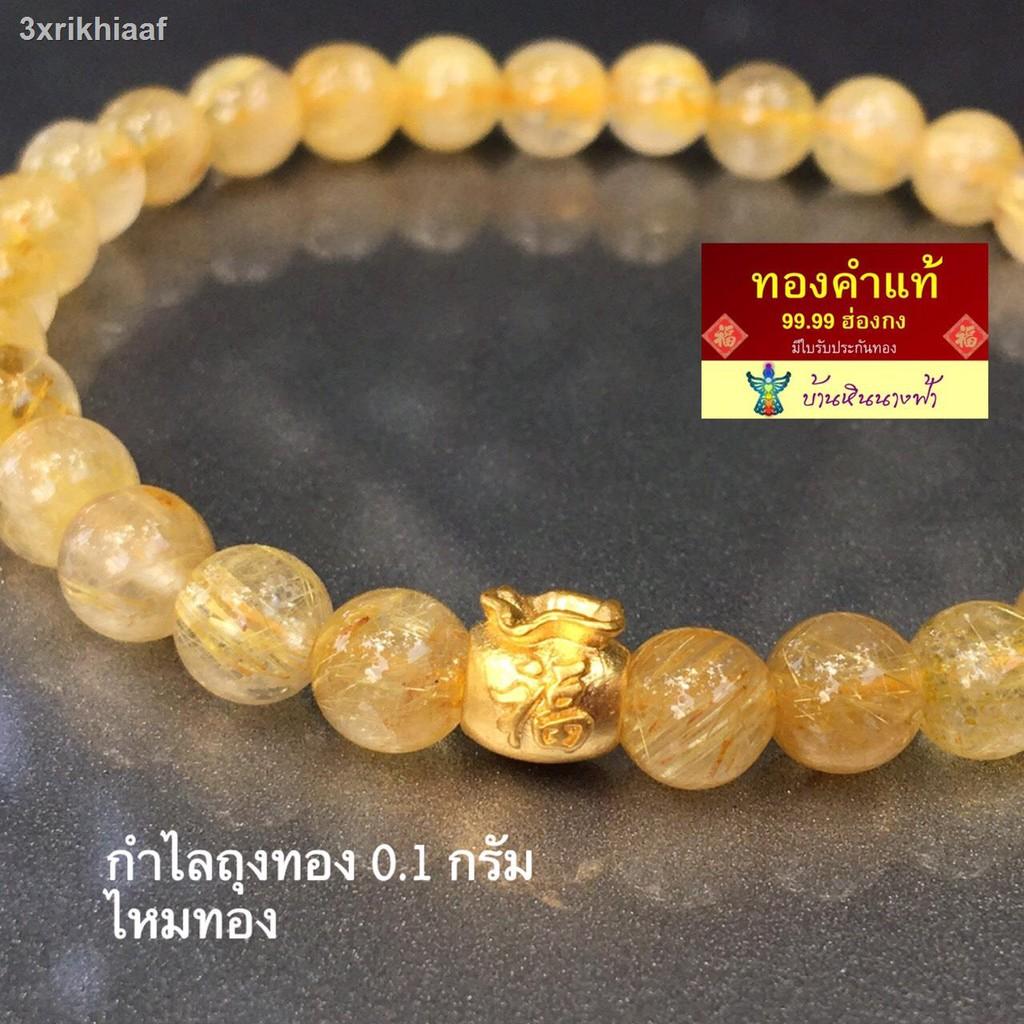 """【ลดราคา】◇สร้อยข้อมือไหมทอง/ถุงทอง """"ฮก"""" ทองคำแท้ 99.99 หนัก 0.1 กรัม ⛩ชาร์มปี่เซี๊ยะทองคำแท้"""