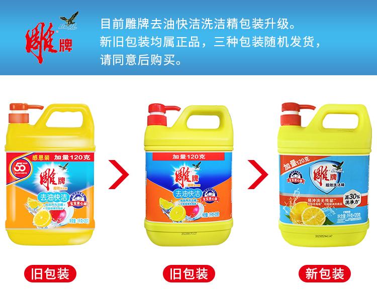 ▲Diaopaiผงซักฟอก1.12kg*1ขวดน้ำมัน快洁ครอบครัวแพ็คจะไม่ทำร้ายมือเกรดอาหารห้องครัวผลไม้และผักบ้าน■