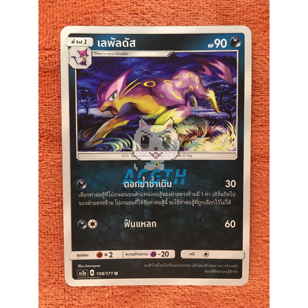 เลพัลดัส ประเภท มืด (SD/U) ชุดที่ 2 (ปลุกตำนาน) [Pokemon TCG] การ์ดเกมโปเกมอนของเเท้