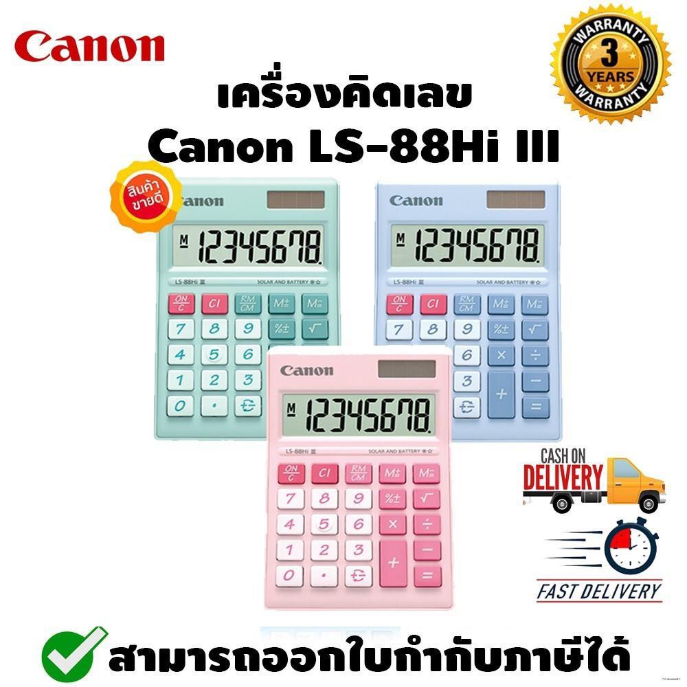 ยางยืดออกกําลังกาย⊙เครื่องคิดเลข Canon LS-88Hi III สีสันสดใส น่ารักขนาดพกพา