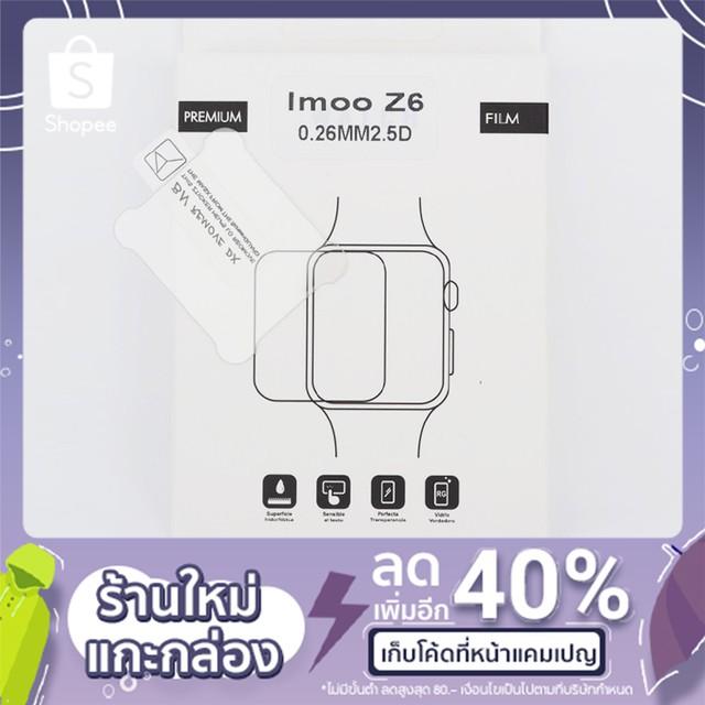 Watch ฟิล์มกระจก IMOO Z2 (ตรงรุ่น-ไม่เต็มจอ-เว้นกล้อง) Z2 (รุ่นเทียบ-เต็มจอ-ทับกล้อง) Z3 Z5 Z6 นาฬิกาโทรศัพท์ไอมู่ ไอโม่