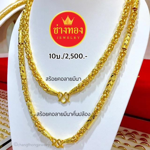 สร้อยคอลายมีนา สร้อยคอหนัก10บาท สร้อยคอทองปลอม ทองปลอมราคาถูก ทองโคลนนิ่ง ทองชุบ ทองไมครอนดีที่สุด เศษทอง ทองหุ้ม