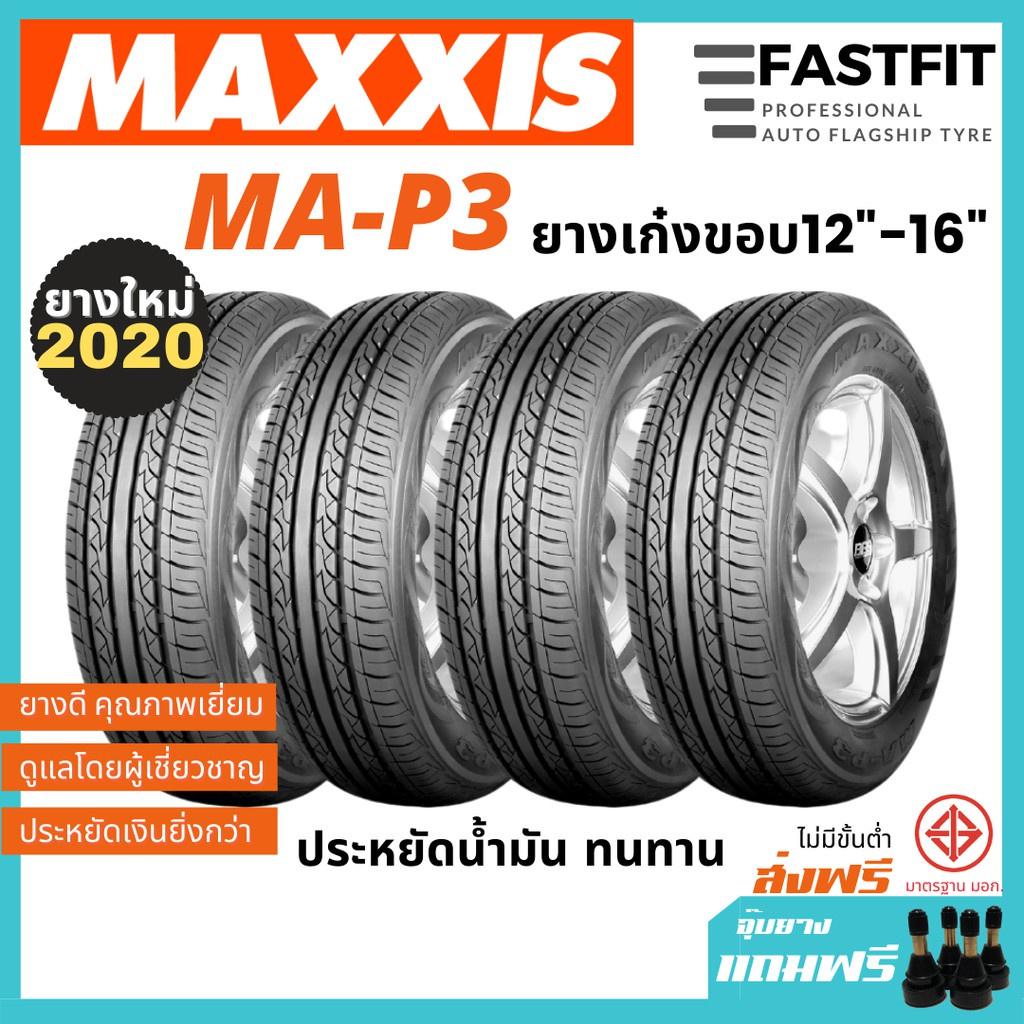 ยางรถยนต์ขอบ 15 4เส้น MAXXIS ยางรถยนต์ MAP3 ขอบ13,14,15 ไซส์ 155/70R12 175/70R13 175/65R14 185/55R15 195/65R15 205/70R14