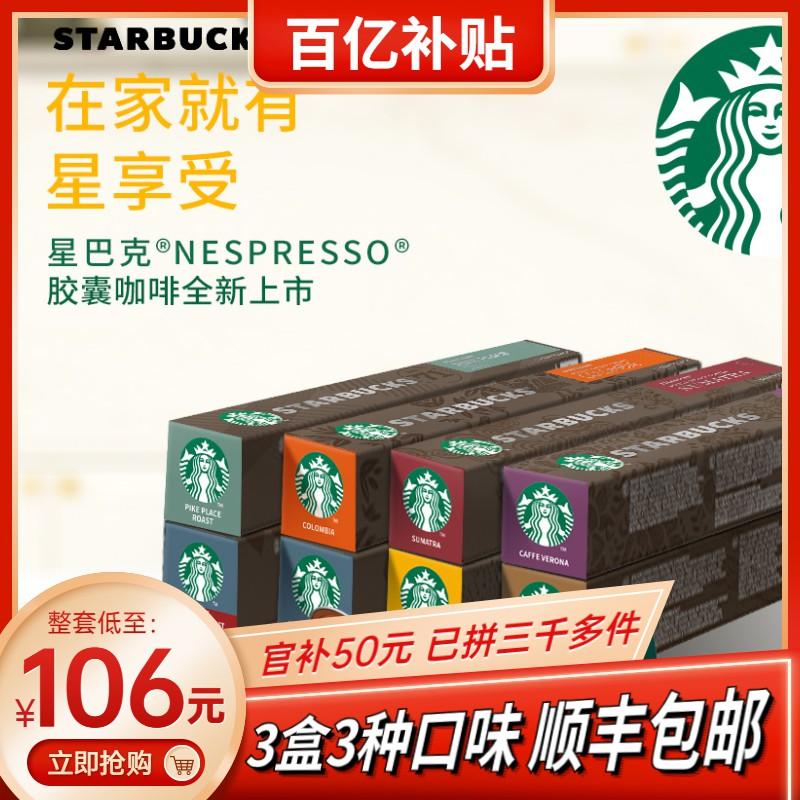 ✤♘เครื่องทำกาแฟ Nespresso สัญชาติสวิสของ Nestlé พร้อมสุ่ม 3 กล่อง 30 แคปซูล