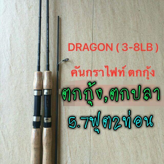 คันเบ็ด UL DRAGON เวท3-8คันกราไฟท์
