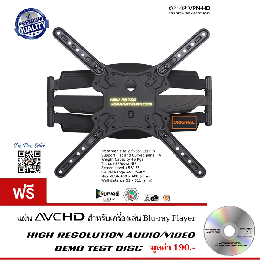 New A3750+AVCHD ขาแขวนทีวี 32 - 55 inch LED,LCD TV,Full Motion Multi-Arm (ฟรีแผ่น AVCHD Demo Test Disc)