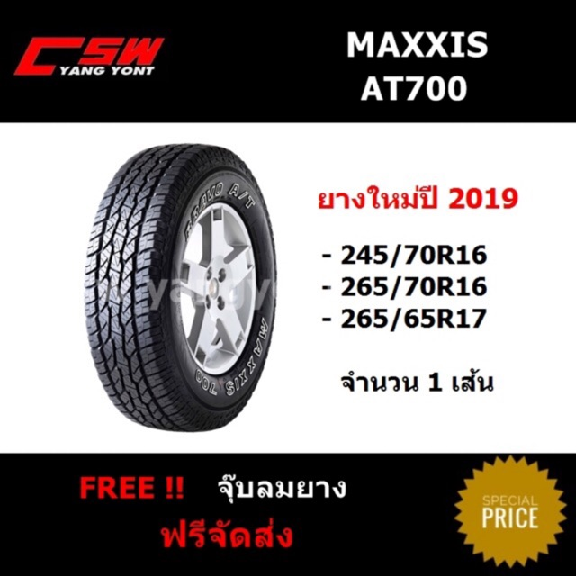 MAXXIS AT700 ปี20 245/70R16,265/70R16,265/65R17 (1เส้น)