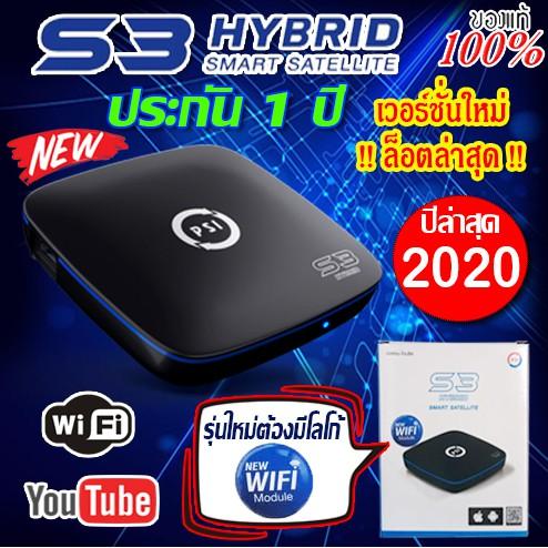 PSI S3 HYBRID ดูทีวีผ่าน Wifi ได้ ดู YOUTUBE กล่องดาวเทียม ไม่ต้องใช้จาน ดาวเทียม