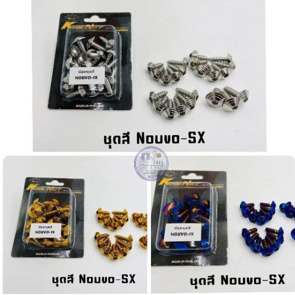 น๊อตชุดสี ก้นหอย Nouvo -Sx สีเลสเงิน/ทอง/น้ำเงิน. ราคาต่อ 1 ชุดแบรนด์ราชาน๊อต