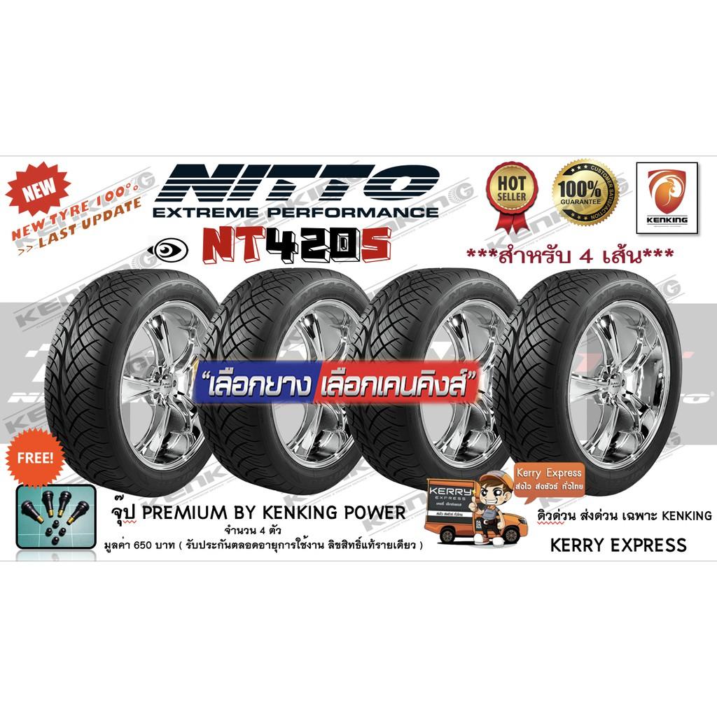 ผ่อน 0% ✨ 265/65 R17  Nitto รุ่น 420S (4 เส้น)ยางขอบ17 Free!! จุ๊ป Kenking Power  650 บาท