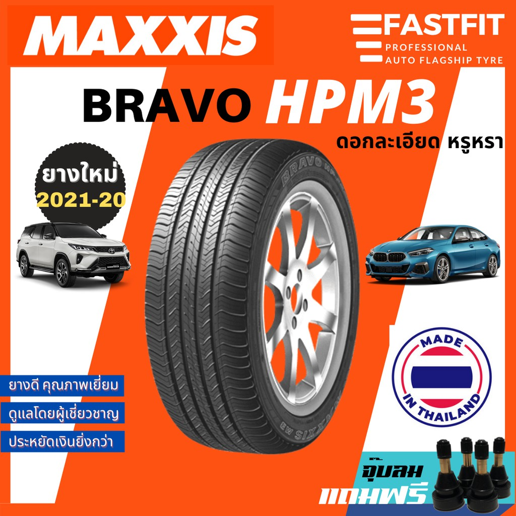 MAXXIS ยางSUVขอบ16-18 รุ่น BRAVO HPM3 ไซส์ 215/65 r16 265/70 r16 235/60 r17 265/65 r18 ยางSUV ยางรถตู้ [ฟรีจุ้บลมยาง]