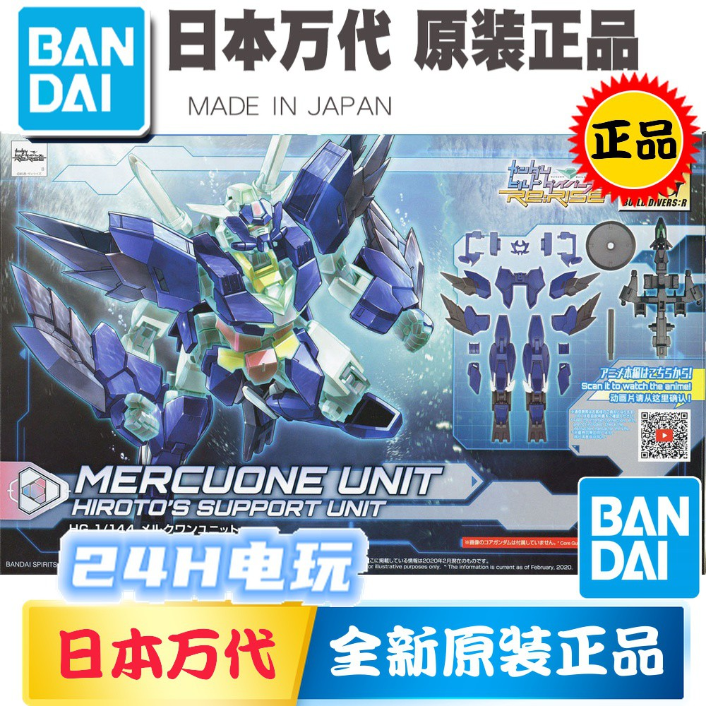 ▨[ผลิตภัณฑ์ใหม่] Bandai Gundam Model HG HGBD: R 1:144 Core Gundam Mercury Accessory Pack 017 Spot [จัดส่งฟรี] Age: