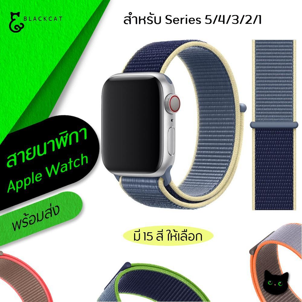 💥โค้ดลด10%💥 สาย Applewatch Series 5/4/3/2/1 สายนาฬิกา applewatch สาย apple watch apple watch band สายนาฬิกาข้อมือ