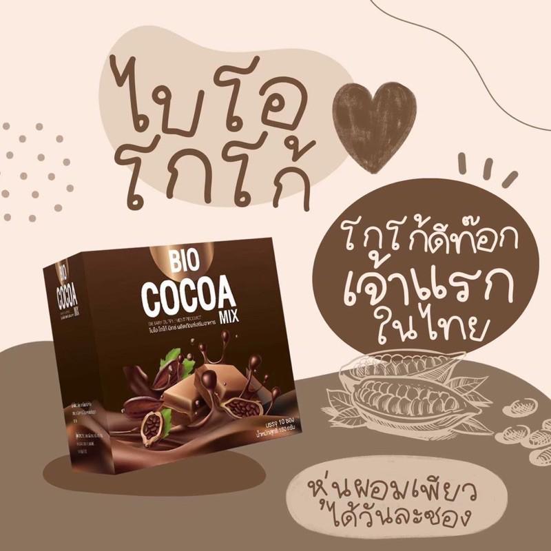 BioCocoaMix ไบโอโกโก้ 💥ส่งฟรี  โกโก้ ของแท้รับจากบริษัท