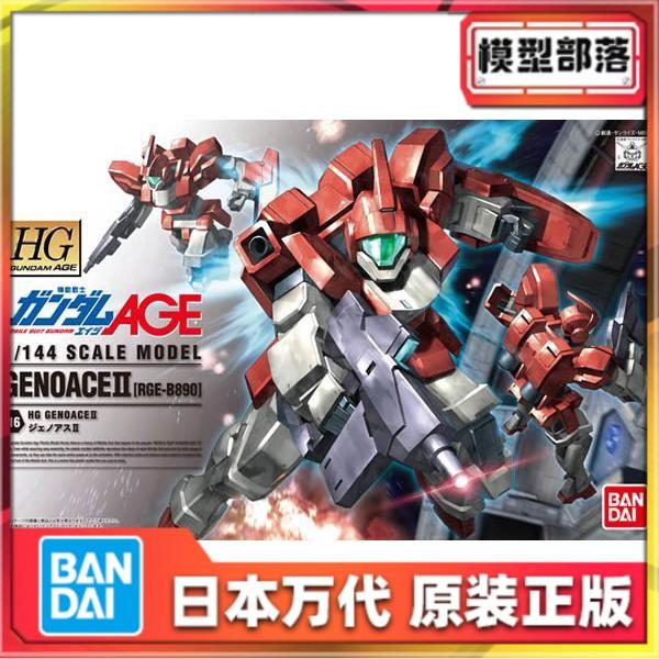 ►✕﹉จอง Bandai HG AGE 16 1/144 Genoa Gundam II GENOACEII Gundam assembly model
