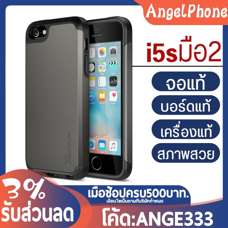 ฟรีค่าส่ง 🔥 Apple iPhone 5s มือ2  มือถือ มือ2 อปุกรณ์ครบชุด ฟรีเคส+ฟิลม์ ไอโฟน 5s มือสอง มีรับประกันร้าน (TH)