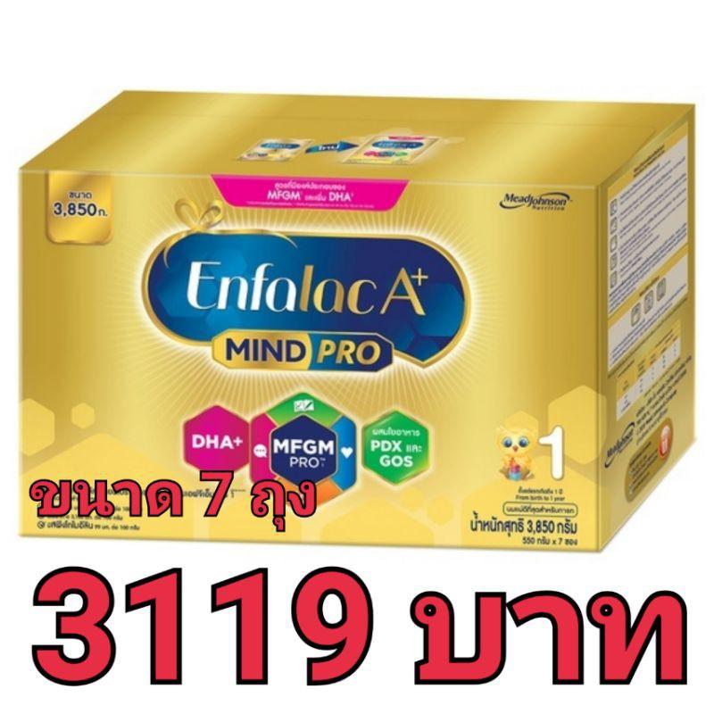 Enfalac A+  สูตร 1  3850g. (7 ถุง)