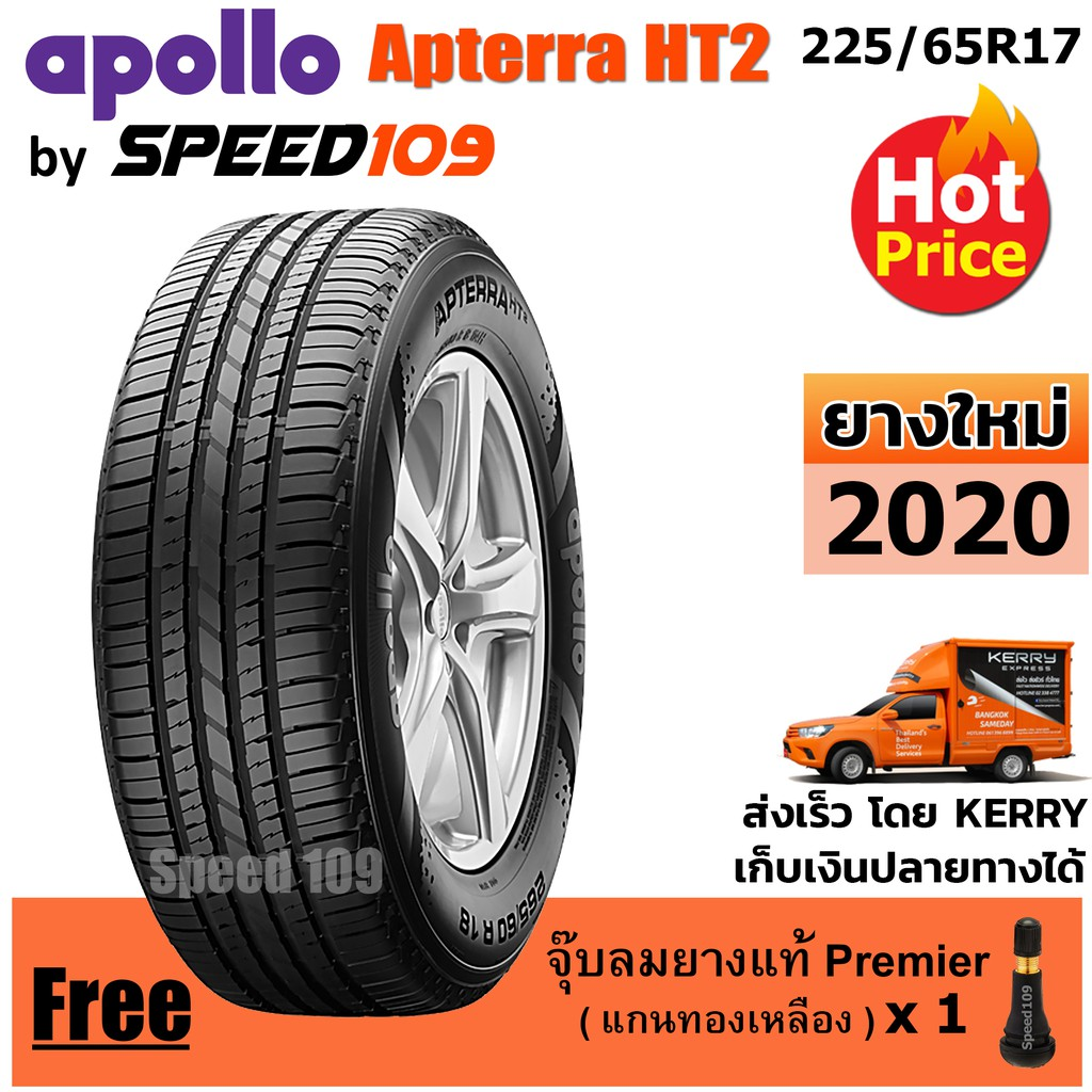 APOLLO ยางรถยนต์ ขอบ 17 ขนาด 225/65R17 รุ่น Apterra HT2 - 1 เส้น (ปี 2020)