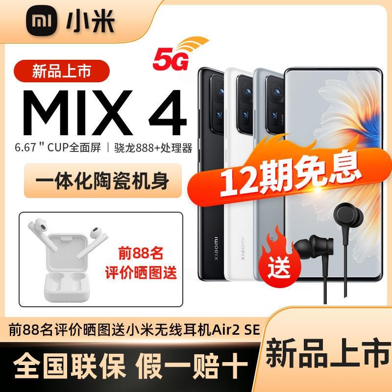powerbank❏┅[เปิดตัวผลิตภัณฑ์ใหม่] Xiaomi MIX 4 เปิดตัวผลิตภัณฑ์ใหม่ 5G มือถือ Xiaomi MIX 4 Xiaomi สมาร์ทโฟน
