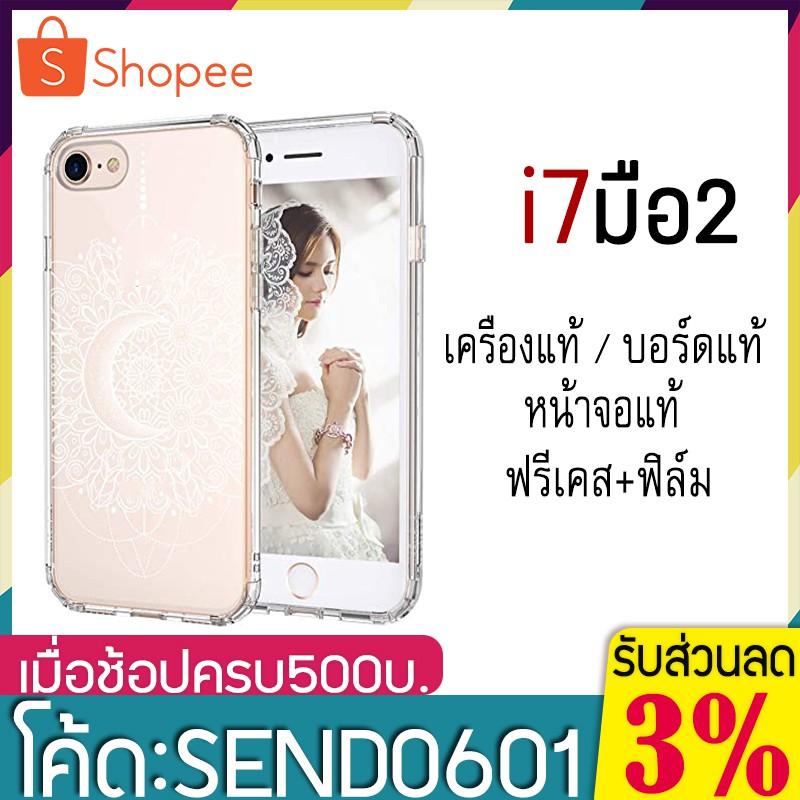ส่งฟรี ems ❗️ apple iphone 7 มือ2 (Model TH) เครื่องแท้100% (32gb&128gb&256gb) แถมเคสใส+ฟิล์มกระจกฟรี ไอโฟน7มือสอง