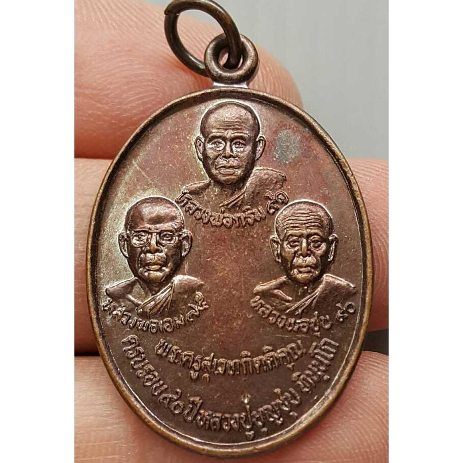 เหรียญหลวงพ่อกริม หลวงพ่อเอม หลวงพ่อชุบ วัดเกาะวาลุการาม ครบรอบ 90ปี หลวงปู่บุญชุบ จ.ลําปาง