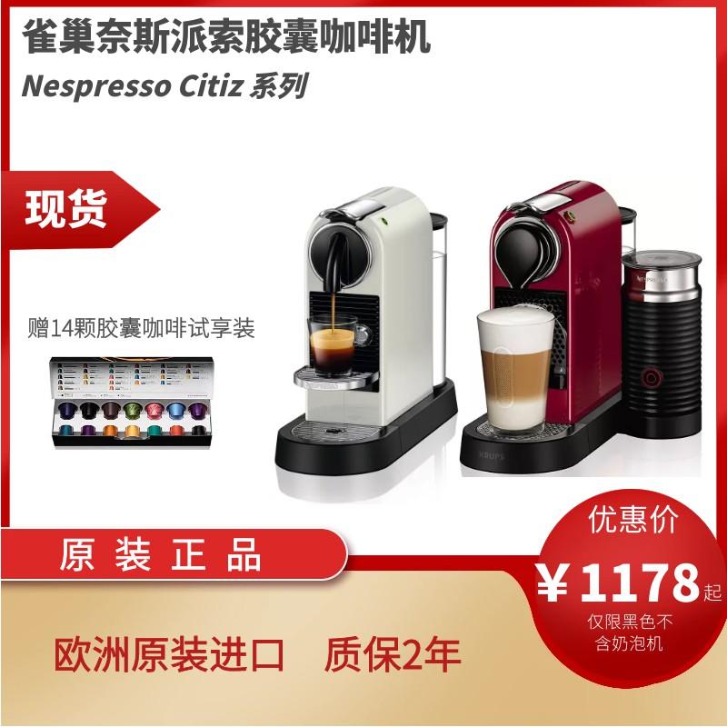 จุดเนสท์เล่Nespresso Citizเครื่องชงกาแฟแคปซูลอัตโนมัติที่บ้านC112 C122เครื่องทำฟองนม