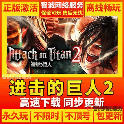 attack on titan ผ่าพิภพไททัน Attack on the giant 2 final battle Steam genuine offline full DLC Chinese computer PC game
