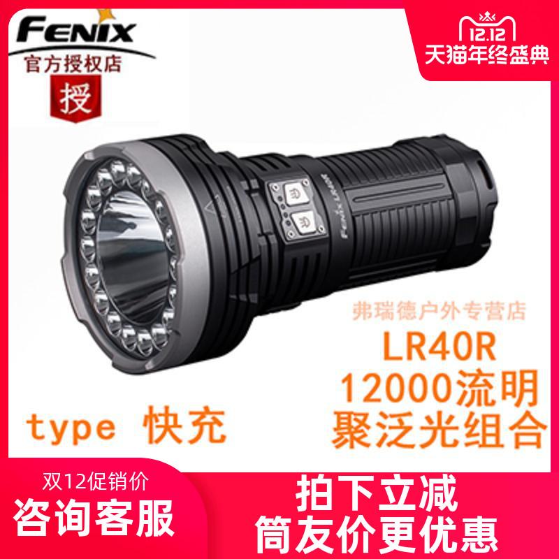 fenixฟีนิกซ์LR40Rไฟฉายที่แข็งแกร่งค้นหาและกู้ภัยกลางแจ้งกันน้ำโพลีเรืองแสงUSBการชาร์จภาพยาว