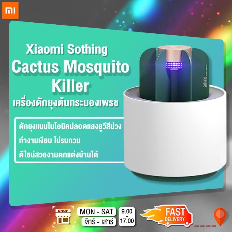 Xiaomi Sothing Cactus Mosquito Killer Light Eletric UV Light เครื่องดักยุง