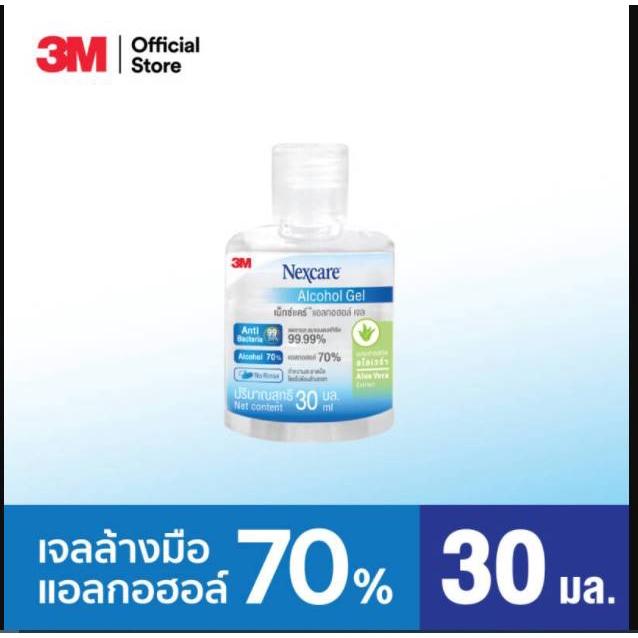 Nexcare™ Alcohol Gel 30 ml. เน็กซ์แคร์™ เจลล้างมือ แอลกอฮอล์ 70% 30 มล. สำหรับพกพา