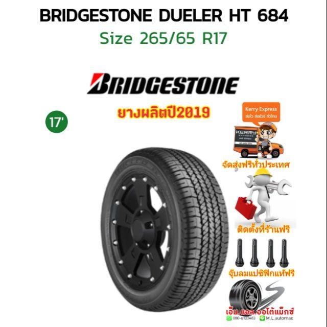 ยางใหม่ปี2019 BRIDGESTONE DUELER HT 684 265/65R17 จัดส่งฟรี