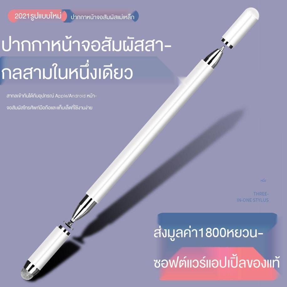 applepencil applepencil 2 ปากกาทัชสกรีน android สไตลัสb ✲☇ปากกาทัชสกรีนแท็บเล็ตโทรศัพท์มือถือแท็บเล็ต ipad ปากกา capac