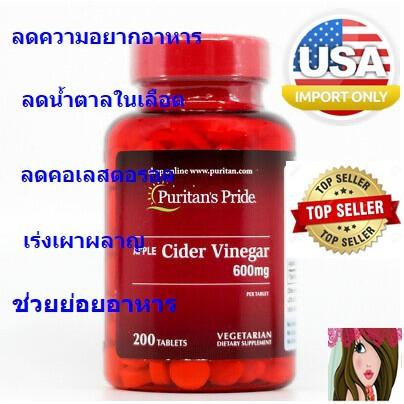 คุ้มมาก 200 เม็ด Puritan's Pride Apple Cider Vinegar 600 mg 200 แทปเล็ต