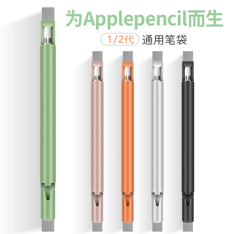 เคสดินสอ Applepencil เหมาะสำหรับเคสใส่ปากกาดินสอแอปเปิ้ล ipad2 รุ่นที่ 1 แท็บเล็ตรุ่น ipencil รุ่นที่สองฝาครอบป้องกันสาย