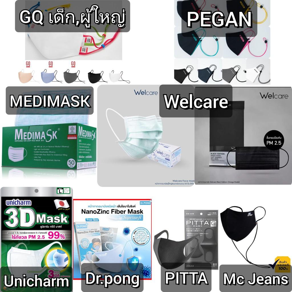 หน้ากาก PEGAN GQ PITTA Mc jeans Welcare Unicharm Dr.pong Face Mask Fashion หน้ากากอนามัย ผ้าปิดจมูก ซักได้ หน้ากากเด็ก