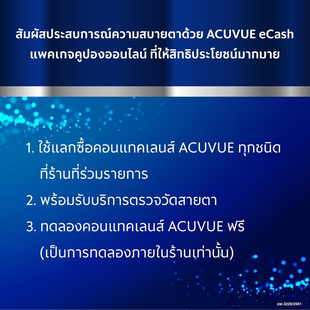 [E-COUPON] ACUVUE ECASH คูปองแทนเงินสด มูลค่า 3,000 บาท สำหรับแลกซื้อ คอนแทคเลนส์