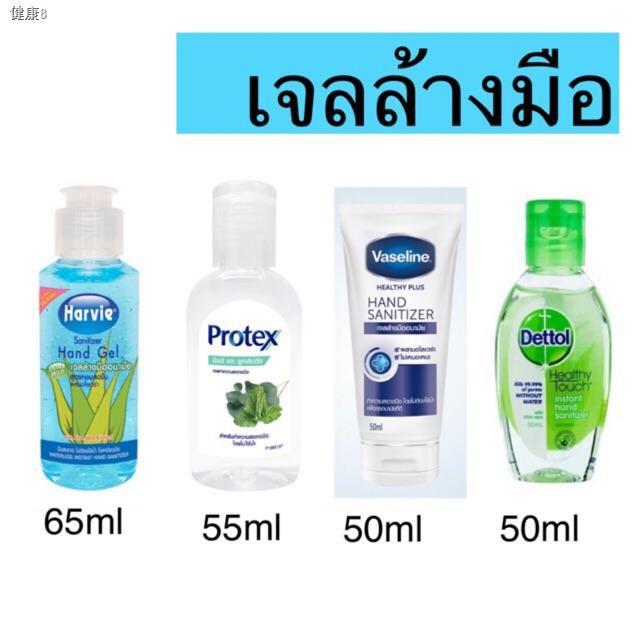 ☽✉┋Vaseline วาสลีน เจลล้างมือ 50ml  เดทตอลเจล เจลล้างมือ Dettol 50ml / Harvie 65ml/ เจลล้างมือ PROTEX alcohol gel