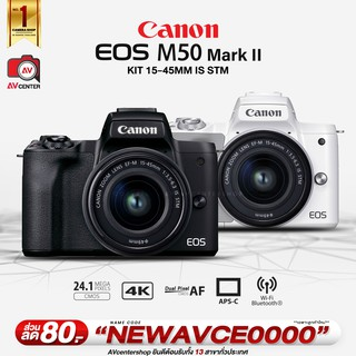 Canon Camera EOS M50 II 15-45mm IS STM [รับประกัน 1ปี By AVcentershop]