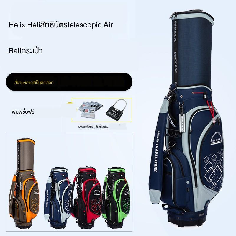 ☈❃ถุงกอล์ฟ HELIX HI95118 กระเป๋าบินลากจูงเดินทางถุงกอล์ฟกล้องส่องทางไกลถุงฝากขาย