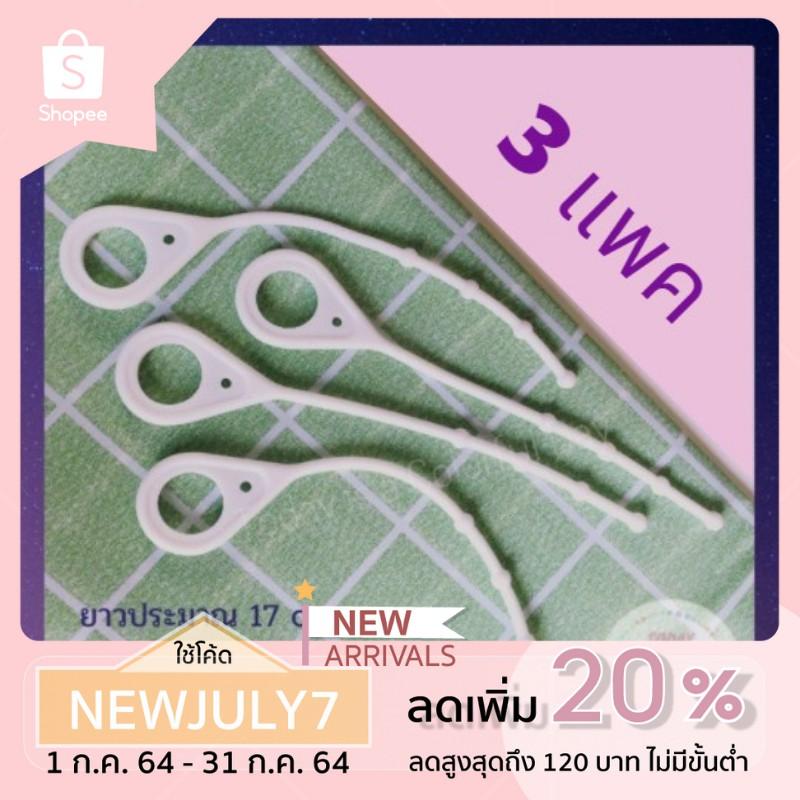 (กรอกโค้ด 77SMAWOW ส่วนลด 30% min 0 max 100)สายคล้องเจลล้างมือ สายซิลิโคนห้อยขวด สีขาว3 แพค