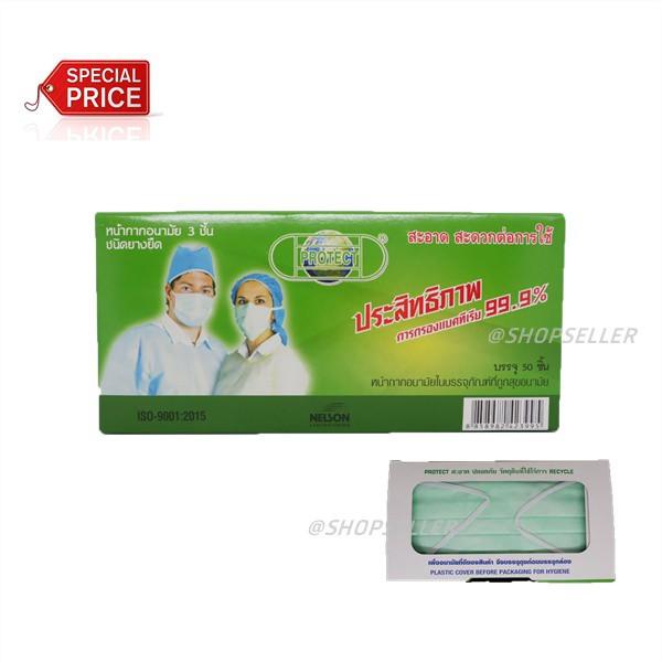 MASK PROTECT หน้ากากอนามัย สีเขียว ผ้าปิดปาก ผ้าปิดจมูก กรอง3ชั้น บรรจุ 50 ชิ้น /กล่อง เกรดทางการแพทย์ ไม่ระคายเคือง