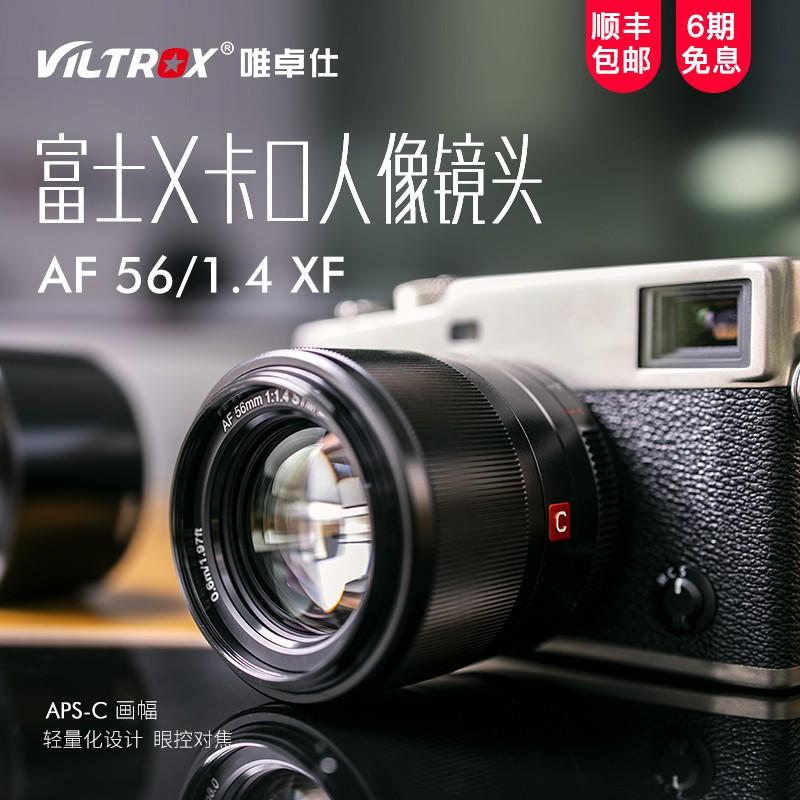 เพียงZhuoshiฟูจิ56mm F1.4 STM XFเลนส์โฟกัสกล้องเดี่ยวไมโครดาบปลายปืนX-S10 X-T3 X-T10ภาพออโต้โฟกัส
